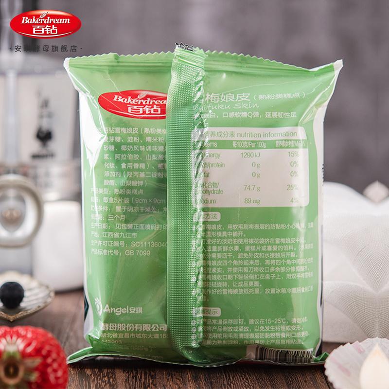 百钻雪媚娘皮 雪梅娘皮预拌粉免蒸 做糯米糍甜品材料烘焙原料200g