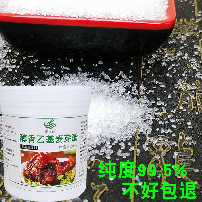 蕊奇香纯肉香型乙基麦芽酚增鲜剂焦香麦芽粉飘香回味500g包邮