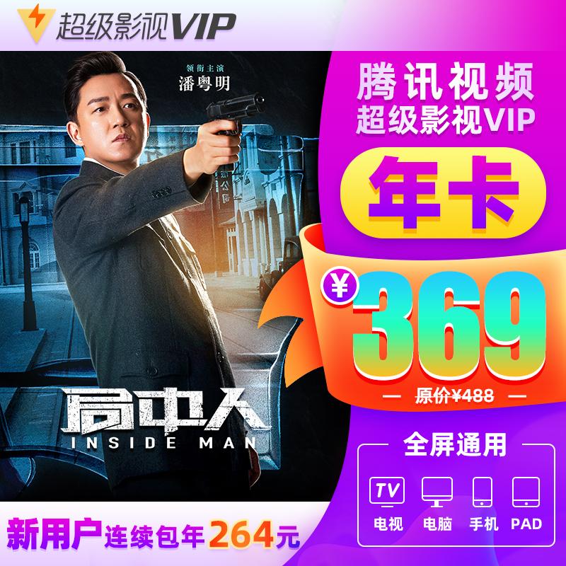 全平台通用,腾讯视频 超级影视vip 12个月年卡会员