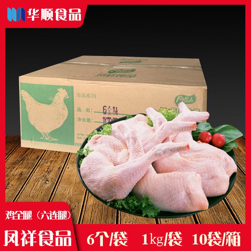 凤祥全鸡腿6个/袋*1kg/袋*/10袋/箱冷冻鸡腿肉生鲜制品烤全腿