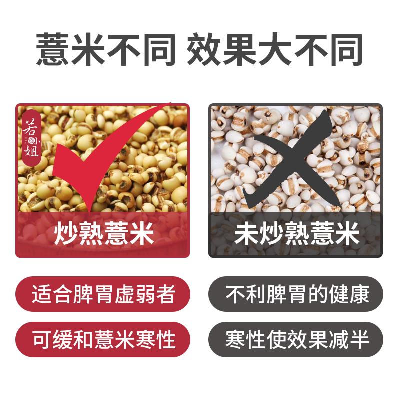 红豆薏米芡实茶薏仁霍思燕同款祛赤小豆薏仁去湿气茶减脂养生茶