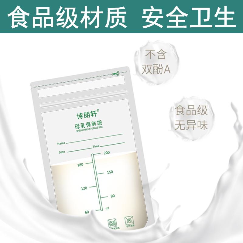 诗朗轩母乳保鲜袋储奶袋一次性存奶装奶袋储买集奶母乳袋小200ML