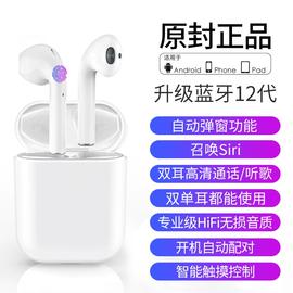 无线蓝牙耳机5.0双耳适用小米vivo苹果oppo华为p30Pro超长续航专用女生8plus入耳式x原装xr正品9