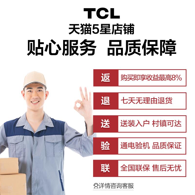 高清智能全面屏网络平板液晶电视机官方 4K 英寸 65 PRO 65V2 TCL