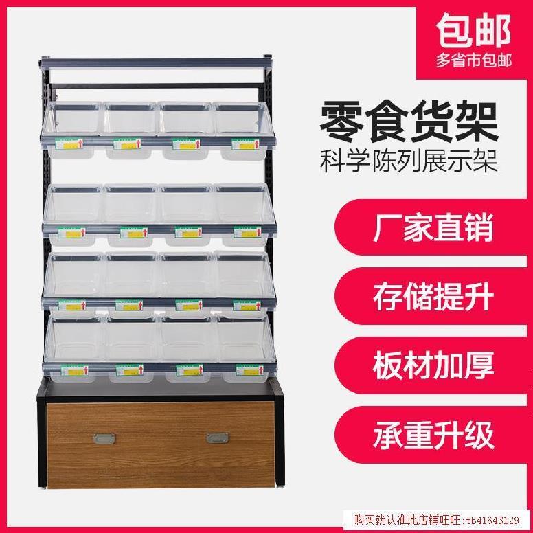 。零食货架小食品展示架粮油调味品超市休闲饮料经济型口香糖创意