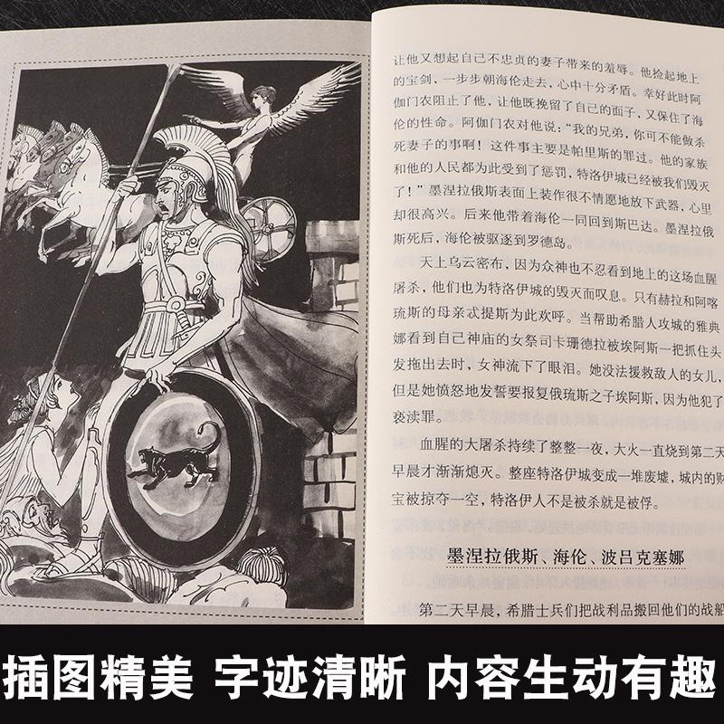 希臘神話故事中國古代神話故事山海經吉爾伽美什兒童版小學生三年級五六年級課外書必讀書目 快樂讀書吧四年級上冊課外書必讀