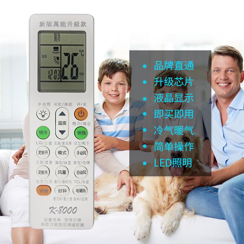 万能空调遥控器通用全部格力美的海尔海信志高长虹科龙奥克斯TCL
