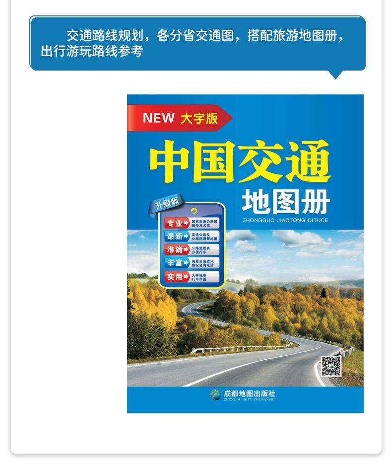 【极速发货】自驾游伴侣2020新版中国旅游交通地图册 大字版套装 两本8开高清经典6条自驾线路自驾游