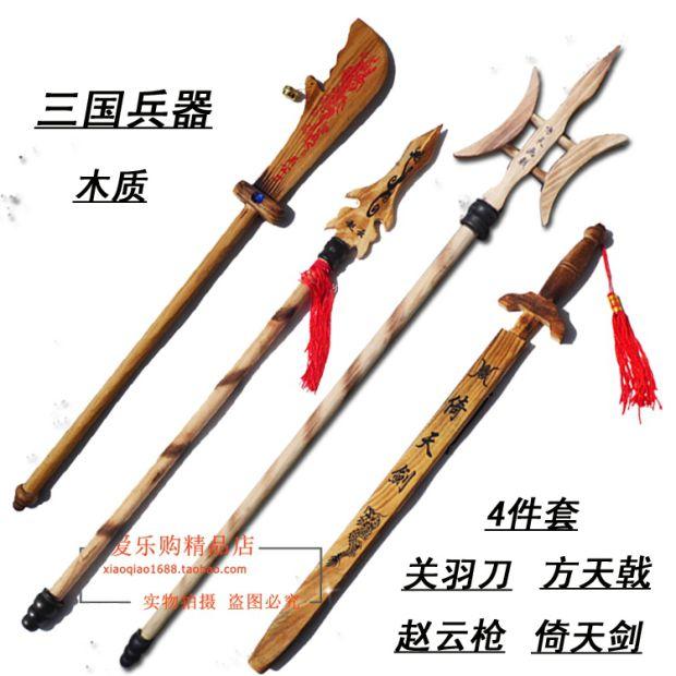 三國玩具木質兵器 木製刀劍玩具呂布方天畫戟 方天戟關羽刀倚天劍