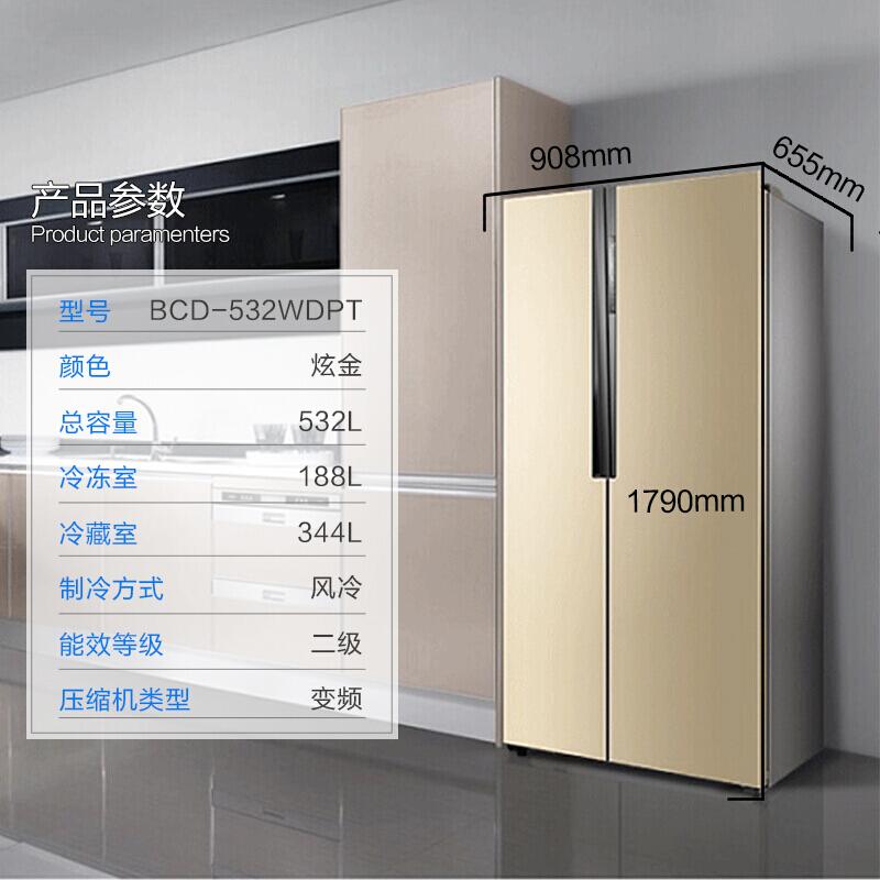 节能变频双门两门对开门家用超薄大冰箱 532WDPT BCD 海尔 Haier