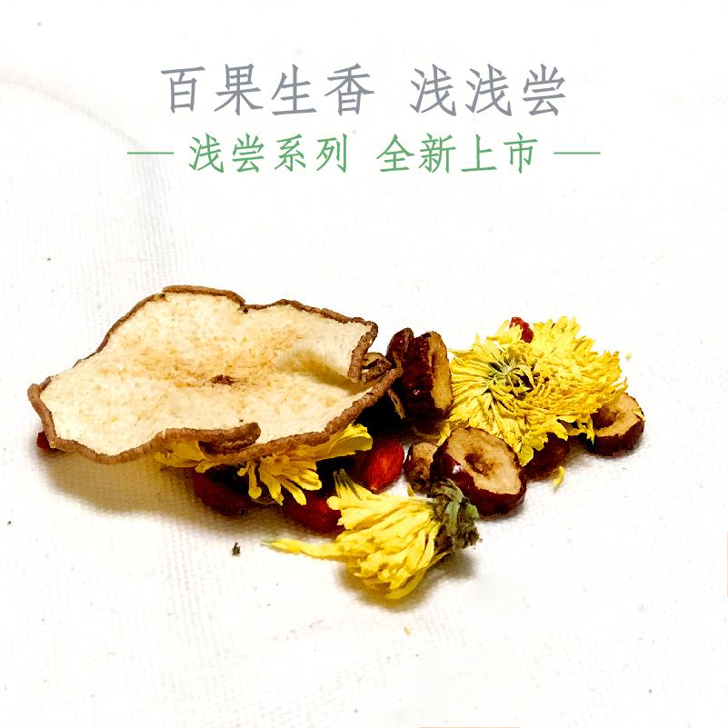 冷泡茶 手工切片茶 网红花果茶 2 包× 6 贡菊枣片茶一袋 柒果坊