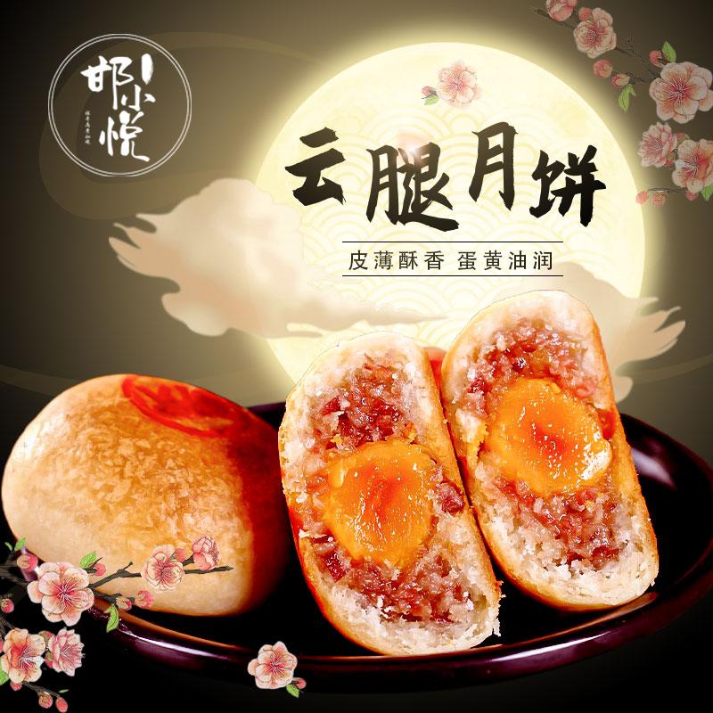 中秋云腿月饼云南特产蛋黄鲜肉火腿小月饼送礼散装多口味糕点礼盒