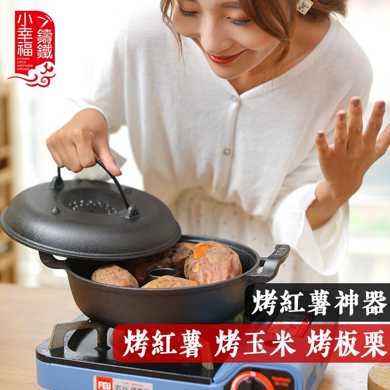 加厚铸铁红薯锅家用烤地瓜锅烧烤土豆玉米机生铁烤锅烤红薯神器