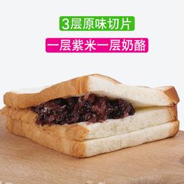 紫米面包香芋紫薯切片吐司黑紫糯米奶酪夹心面包整箱早餐网红零食