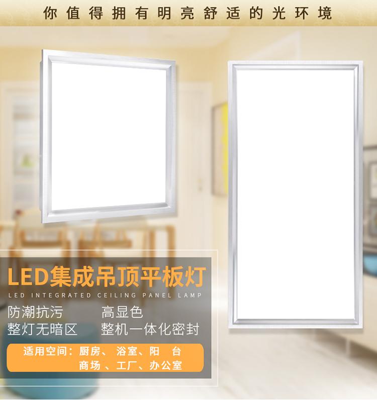 鋁扣板嵌入式平板燈 30X300X600 廚房衛生間燈工程燈 燈 led 集成吊頂