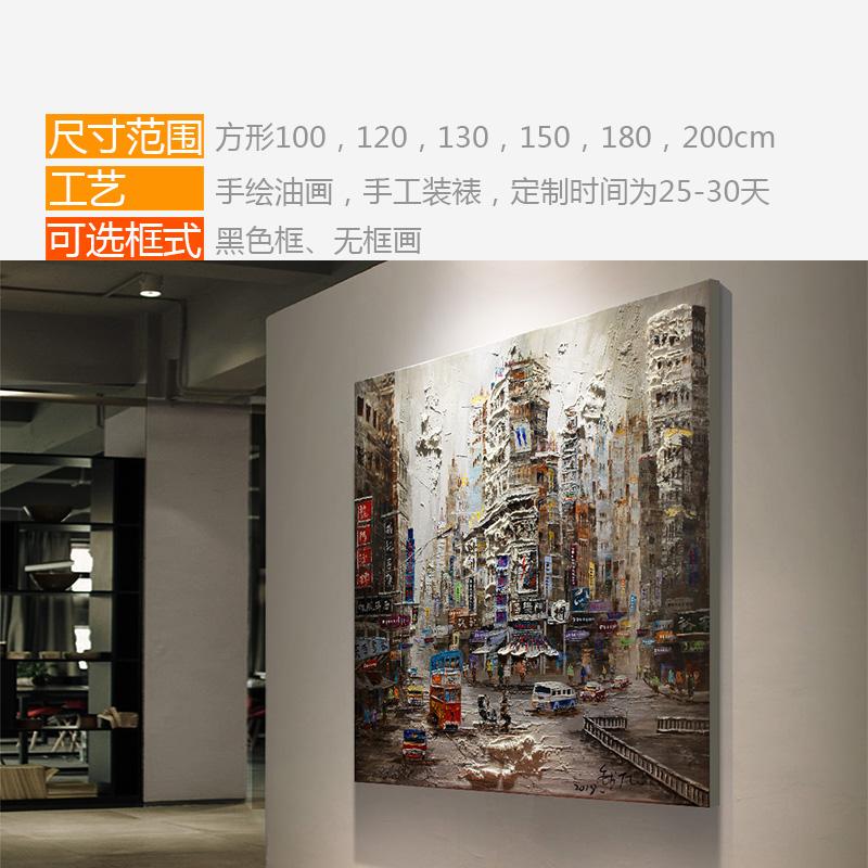 原创手绘油画客厅壁画沙发背景墙挂画城市街景复古怀旧装饰画定制