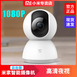 Millet camera meter home smart camera PTZ version 1080P HD home wireless network monitoring infrared night vision wifi remote camera 360 degree rotation probe