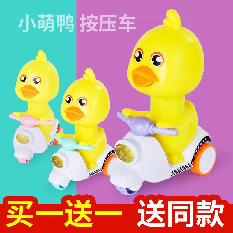 按压小黄鸭按压式鸭子回力车摩托车宝宝男孩玩具车抖音儿童小玩具