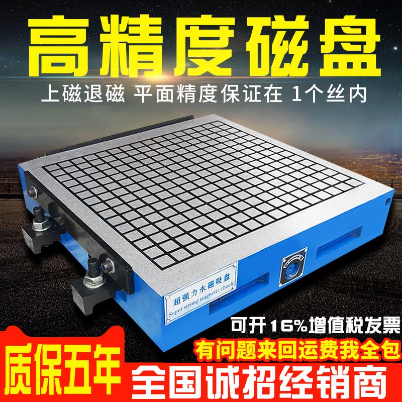 超强力永磁吸盘加工中心磁盘磁铁数控铣床磁台方格磁盘 cnc