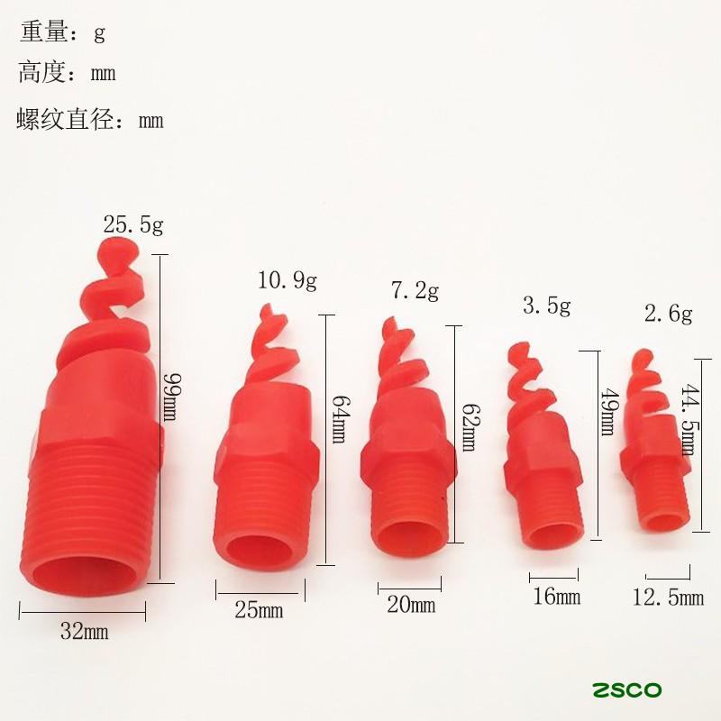 PP螺旋喷嘴爆款脱硫除尘废气洗涤塔气体冷却雾化工大流量塑料喷头