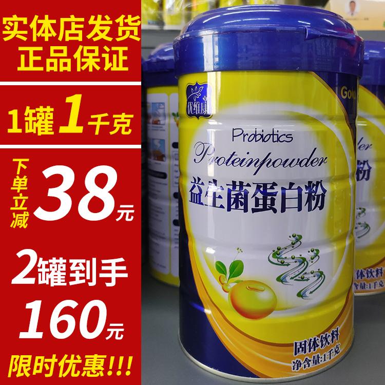 【2罐160元】优维康益生菌蛋白粉江西博明蛋白质粉1罐1千克