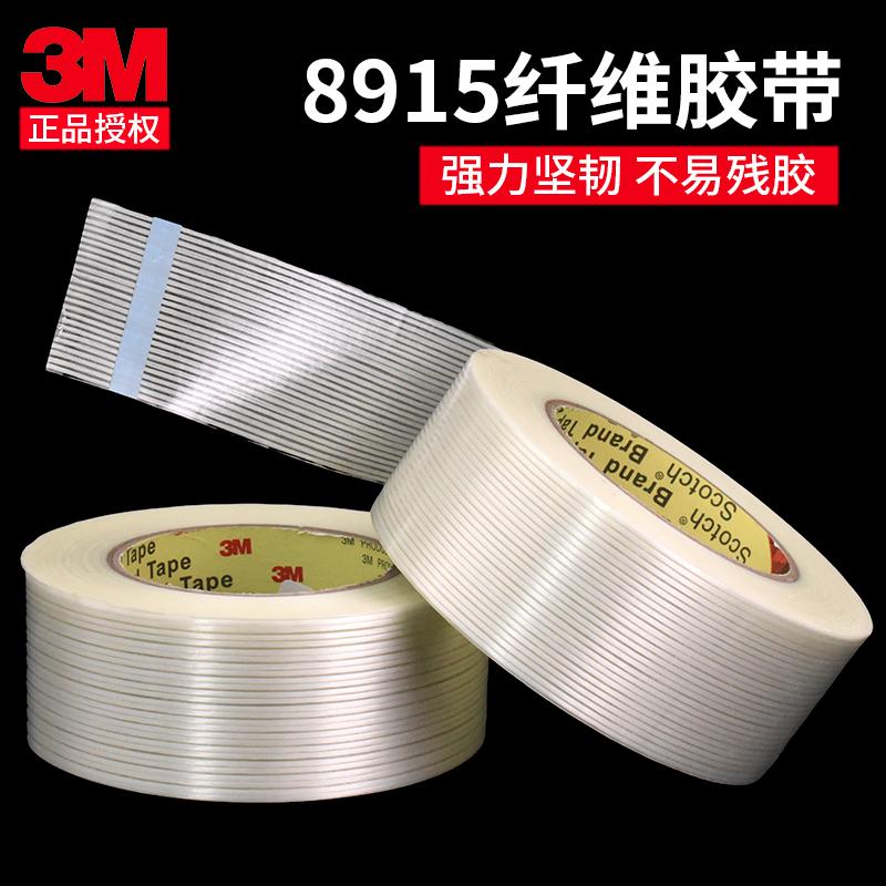 3M8915纤维胶带 冰箱航模电器搬家用撕下无痕 高粘强力捆绑透明条纹胶 窗户玻璃用防台风耐高温单面纤维胶带