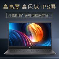 Dell/戴尔灵越7590设计师九代i7超薄15.6英寸窄边框4K屏轻薄商务办公i5游戏本独显GTX1650笔记本电脑7000画图 (¥7999)