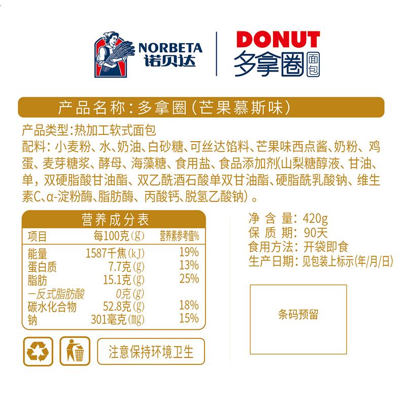 【小丫推荐】诺贝达手撕面包营养早餐休闲零食小吃夹心软面包整箱 No.2