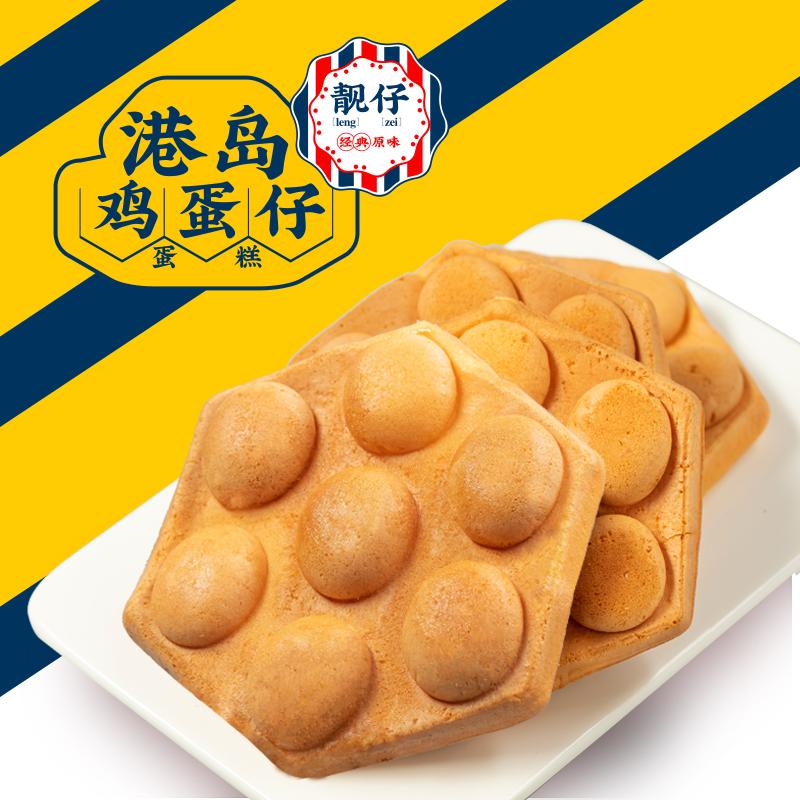 诺贝达港式鸡蛋仔蛋糕营养早餐面包速食零食网红蛋糕糕点休闲食品 No.1