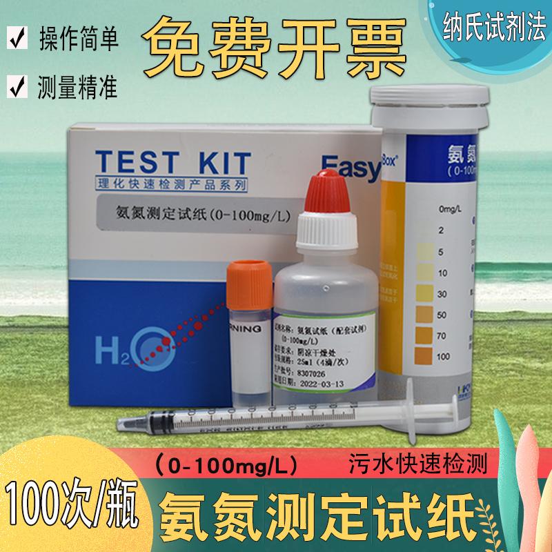 试剂盒高锰酸钾法纳氏试剂水质测定环凯 COD 氨氮试纸污水快速检测