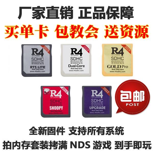 正品3DS可用NDS烧录卡R4银卡2019 R4i SDHC金卡R4烧录卡NDS游戏卡
