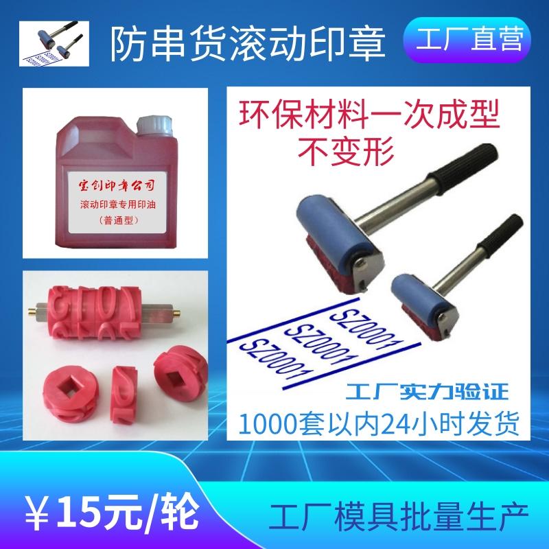 定制防串货滚码器外箱滚筒印章滚动章手持滚章组合式刷码器打码机