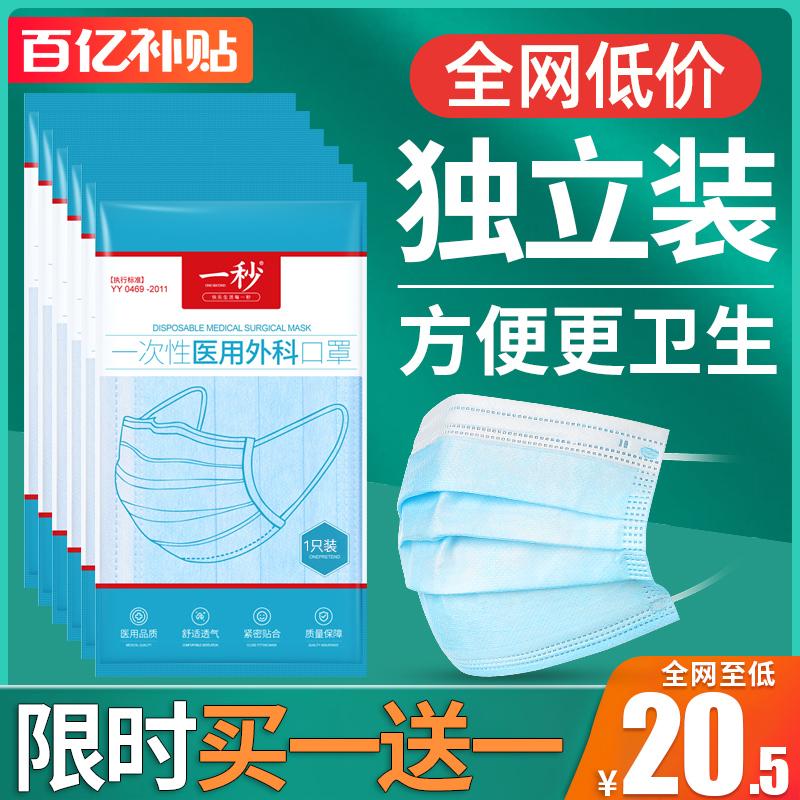 口罩一次性医用外科用医疗医护三层小孩100只儿童专用口罩医生XF