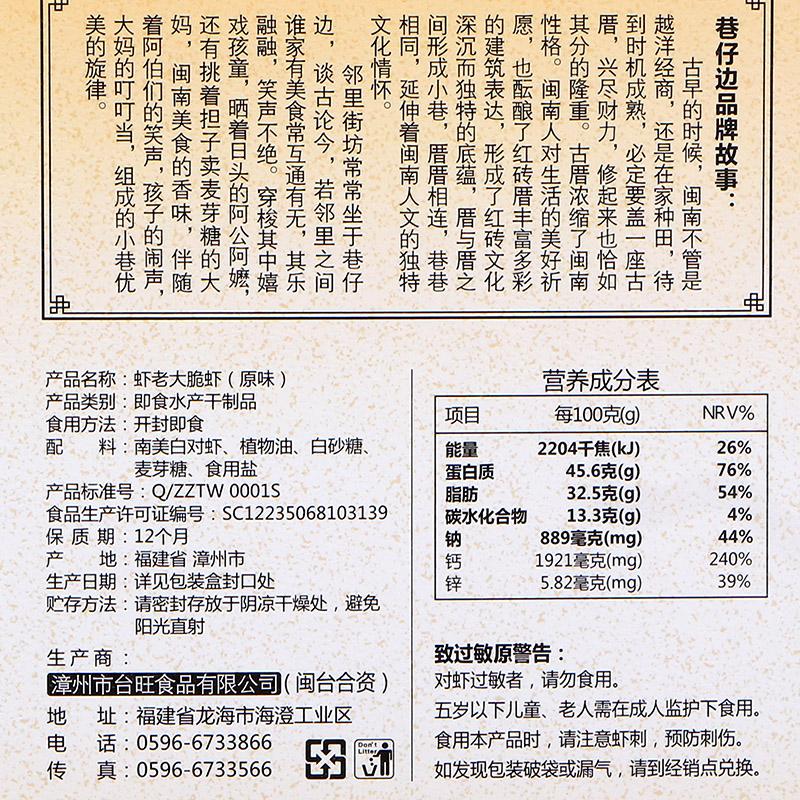 盒台湾风味脆虾孕妇即食零食冻干虾干烤虾对虾 8 巷仔边虾老大脆虾