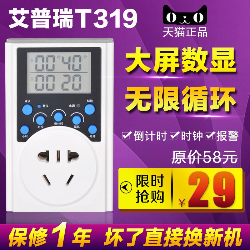 【天天特價】艾普瑞T319定時器 計時器 插座帶預約開關倒計時迴圈