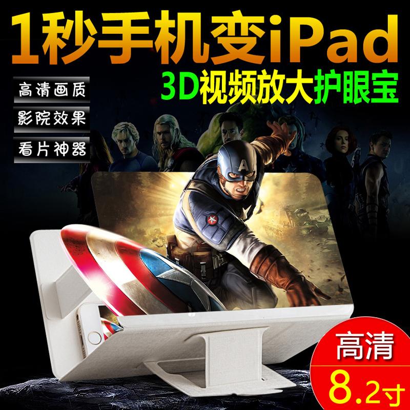 手機螢幕高清3D放大器通用護眼寶摺疊桌面支架視訊放大鏡防輻射