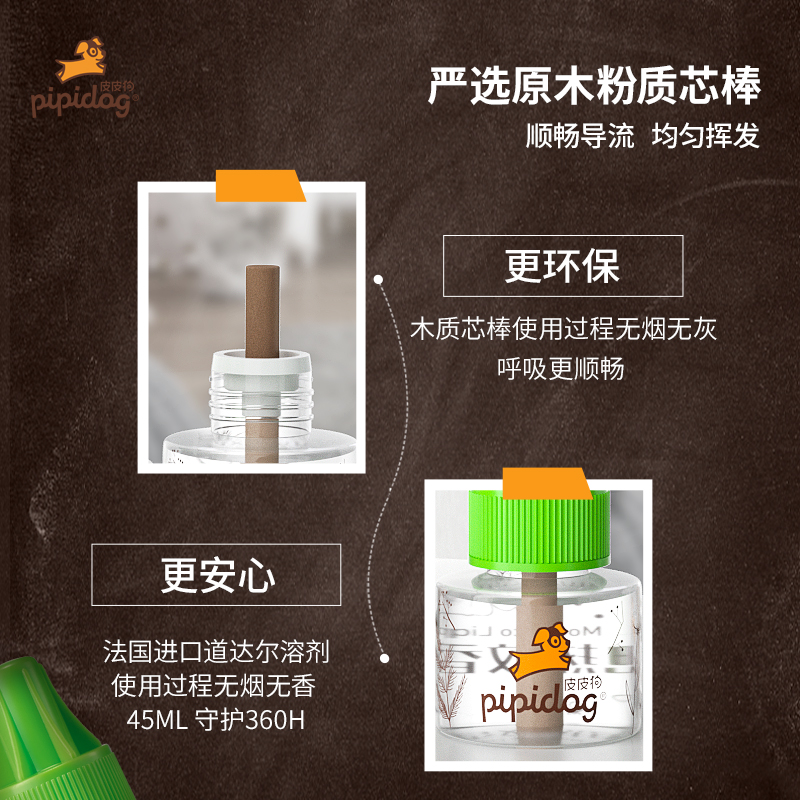 皮皮狗电热蚊香液3液1器婴儿孕妇无味插电驱蚊液用品防蚊家用正品