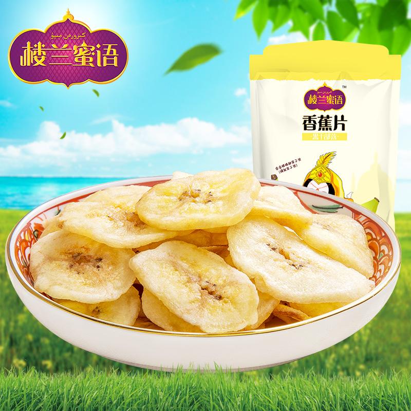 【满99减50】楼兰蜜语香蕉脆片100g香脆香蕉片休闲零食特产水果干