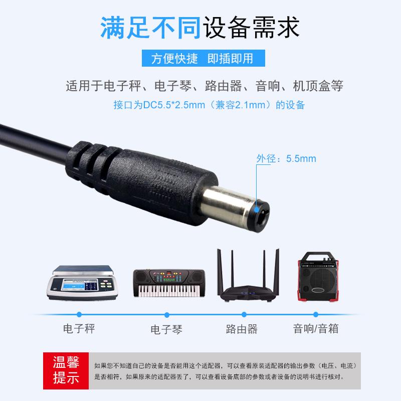 景赛 9V1A电源适配器通用腾达tplink水星迅捷无线路由器直流电源线光猫电子琴音响充电器开关dc9V伏0.85a0.6A