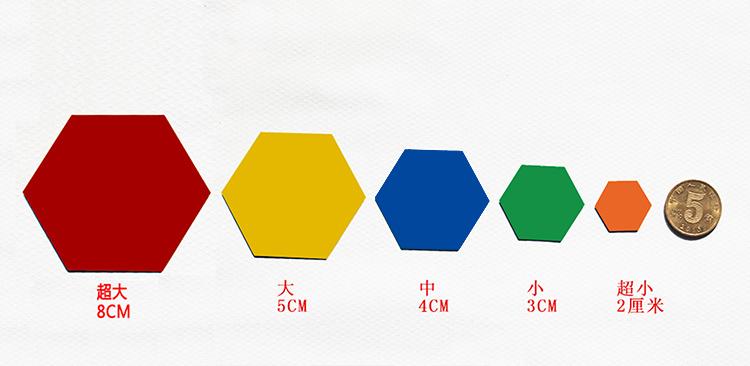 正六边形2CM3CM4CM5厘米8cm六角形冰箱贴磁贴白板标记磁性可定制
