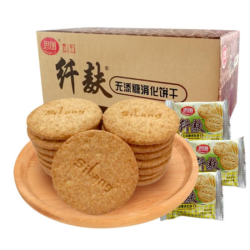 思朗纤麸粗粮饼干整箱消化纤夫早餐五谷杂粮全麦燕麦代餐无糖精添