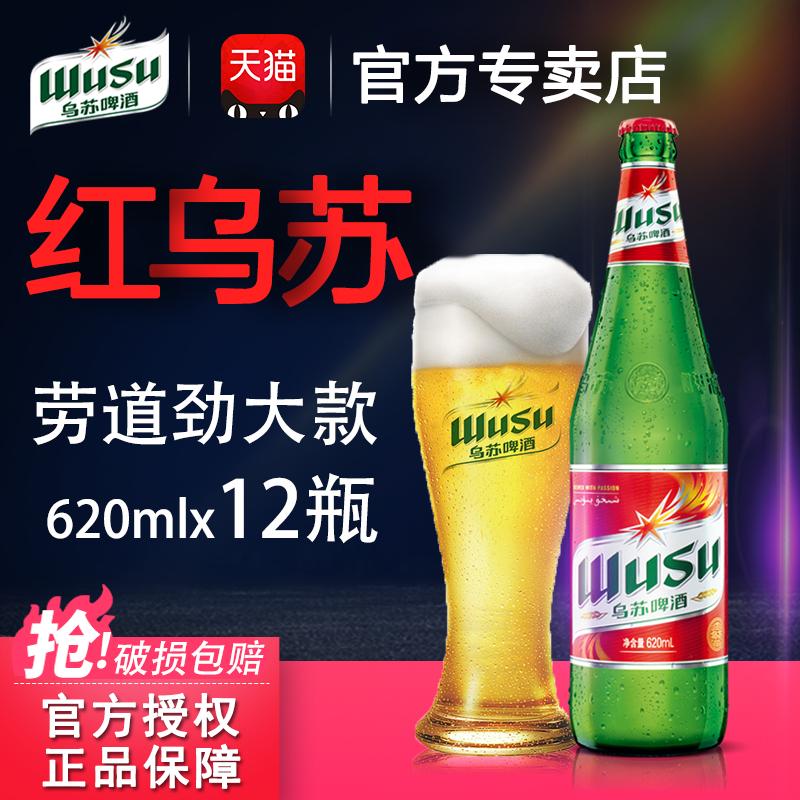 大冰书 620ml 瓶 12 新疆大红乌苏啤酒精酿 乌苏啤酒官方正品专卖