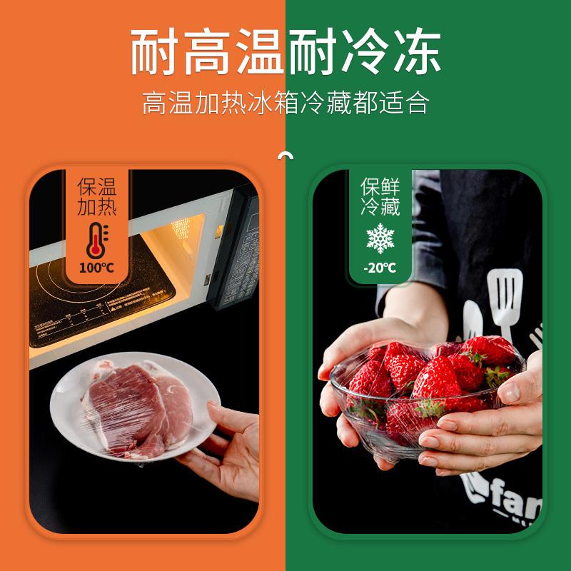 点断式保鲜膜大卷家用经济装食品级商用蔬菜保鲜袋厨房美容院专用