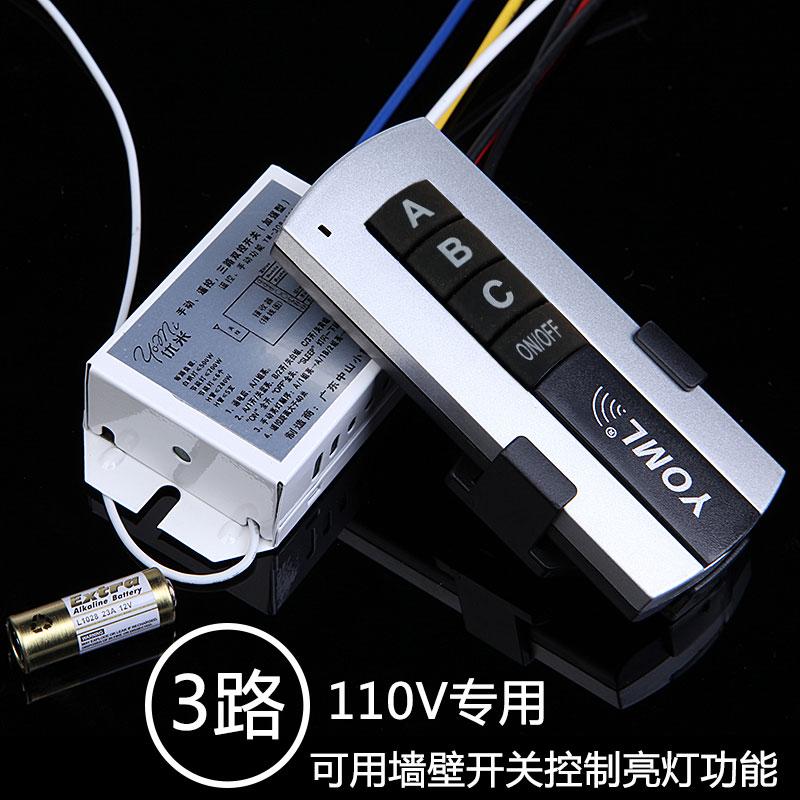 無線燈遙控開關110V模塊三路分段分控可穿牆LED 吸頂燈吊燈遙控器