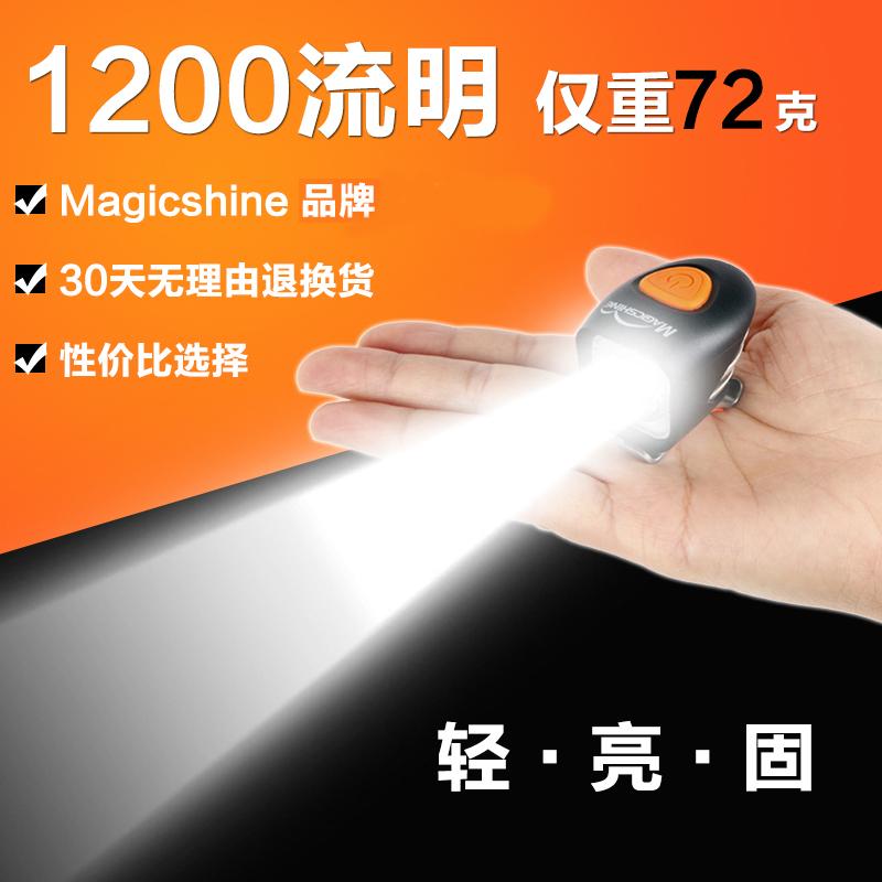 美國magicshine 邁極炫 公路自行車燈夜騎高亮山地車前燈1200流明