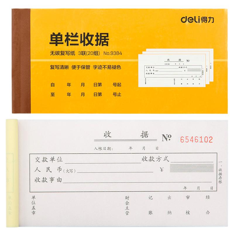 得力9384二联三联单栏多栏送货办公财务使用收据单财务单据10本