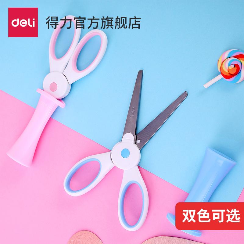 得力文具6065学生美术剪刀手工安全圆头设计卡通图案儿童美术用品