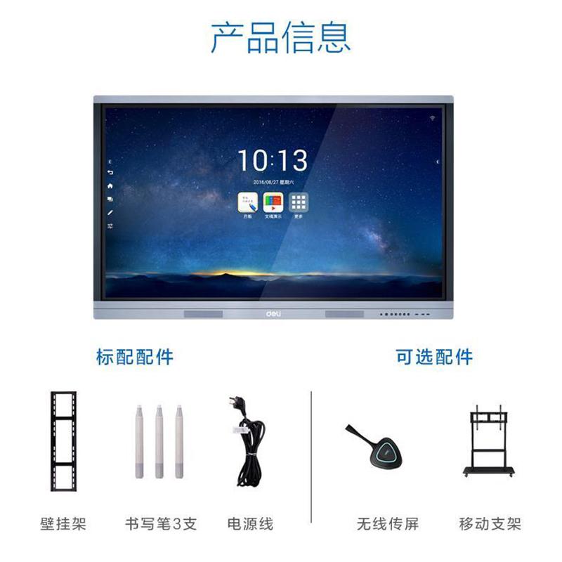 得力14781智能交互白板 会议电子平板65寸 触摸远程无线传屏