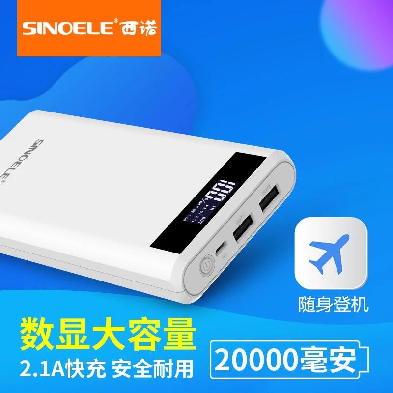 西諾便攜通用大容量充電寶20000毫安智慧快衝適用小米蘋果OPPO華為榮耀VIVO手機超薄移動電源正品可帶上飛機