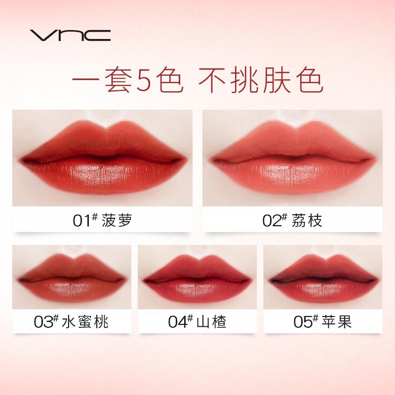 vnc水果哑光女口红套装
